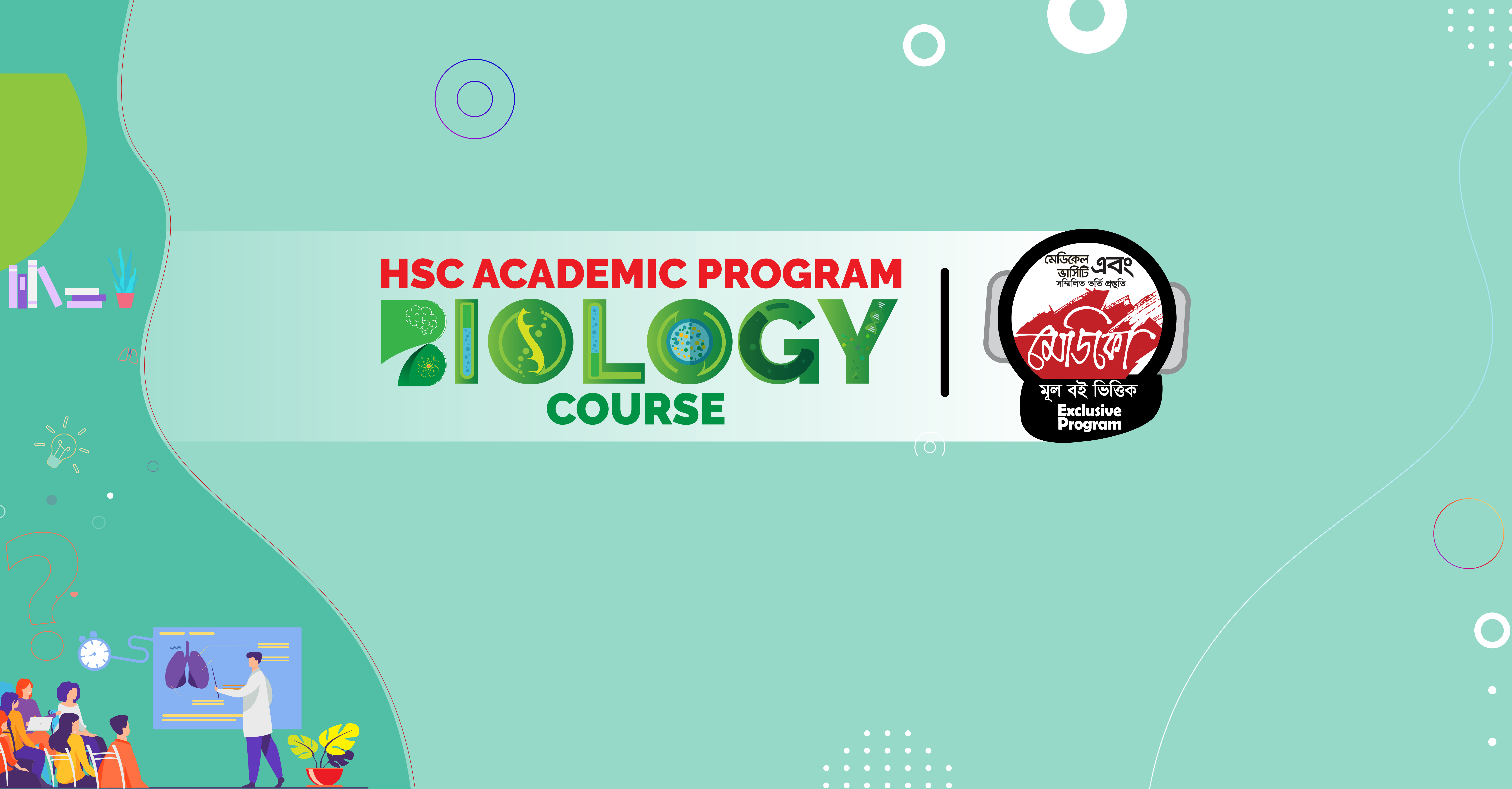 HSC Academic Program | Biology